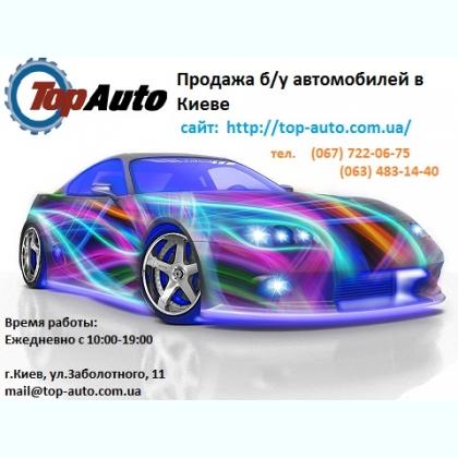 №2345 Автовыкуп в Украине