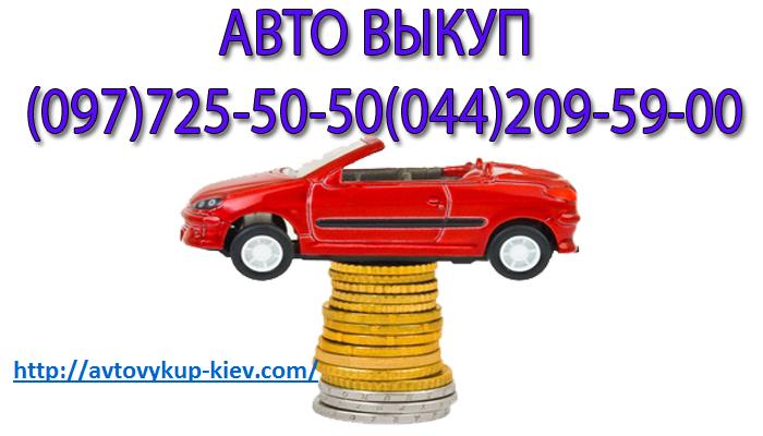 №3630 Автовыкуп  в Киеве