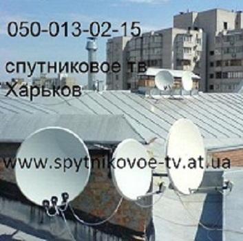 №3624 в Харькове спутниковая тарелка недорого купить, установить, настроить