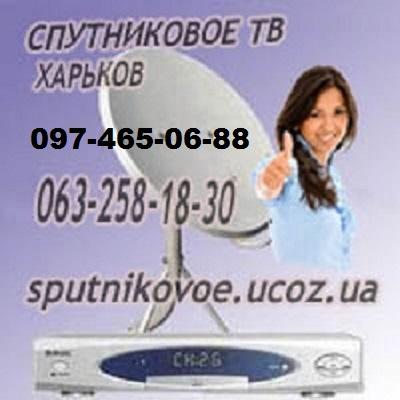 №3328 недорого Харьков спутниковая тарелка купить, установить, настроить