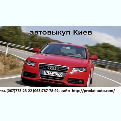 №3636 Автовыкуп в Украине