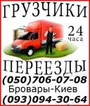грузоперевозки Бровары Киев перевозка мебели вещей Бровары