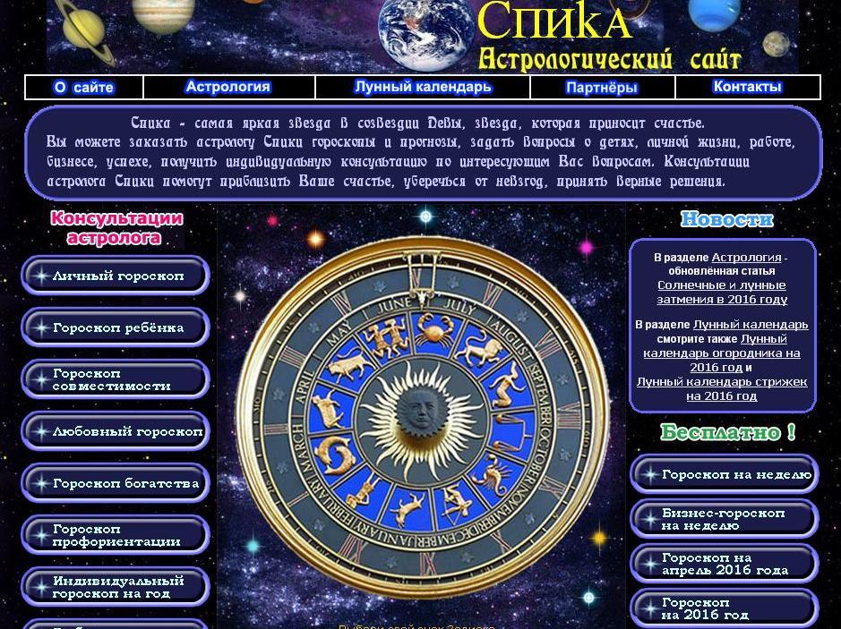 №5915 Индивидуальный гороскоп на год