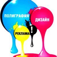 №8068 Реклама в Днепропетровске, дизайн, печать.