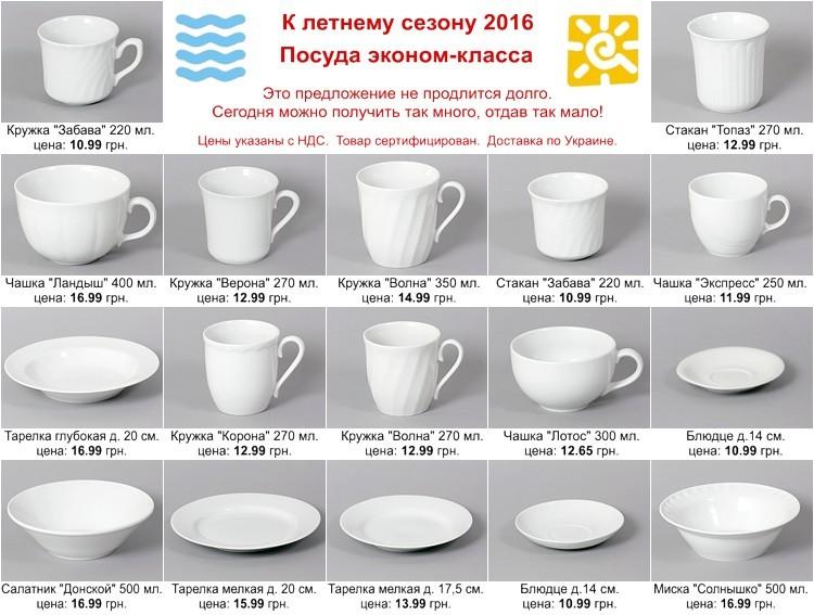 №8550 Посуда эконом-класса к летнему сезону 2016.