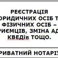 Реєстрація підприємств та підприємців, внесення змін в ЄДР, приватний нотаріус. Київ