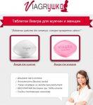 Таблетки Виагра для мужчин и женщин. Хмельницкий