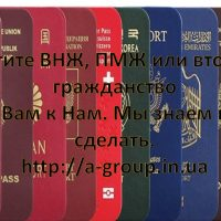 №10486 Гражданство / ВНЖ / ПМЖ в ЕС, США, Украине