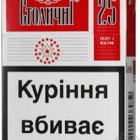 №11056 Продам оптом сигареты Столичные 25 шт. (Оригинал)!