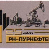 №11019 ООО «РН-Пурнефтегаз» продает неликвиды