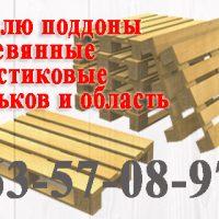 №11936 Куплю поддоны деревянные, пластиковые много постоянно по Харькову и области.
