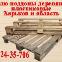 №11938 Куплю поддоны деревянные, пластиковые. Продам еврокубы чистые.
