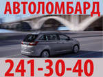 №11913 Займ (займы) под залог автомобиля. Займы под залог автомобиля в Красноярске. тел. 241-30-40