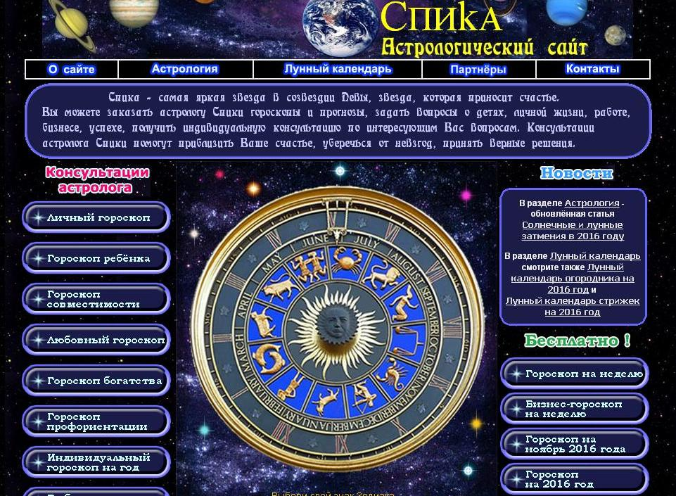 №12018 Консультация астролога