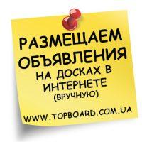 №12234 Размещение объявлений в интернете (ручное)