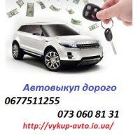 Выкуп бу авто