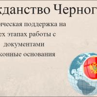 №13399 Гражданство Черногории
