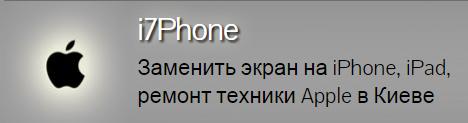 №13317 Качественный ремонт техники Apple