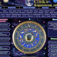 №13226 Консультация астролога