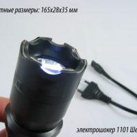 №13636 Электрошокер 1101 Шерхан 299 грн