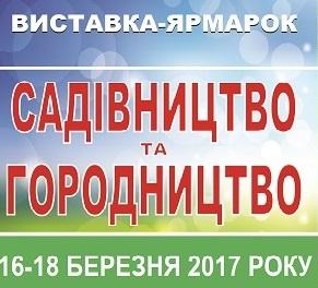 Выставка-ярмарка «САДОВОДСТВО и ОГОРОДНИЧЕСТВО-2017» — 16-18 марта 2017 года.