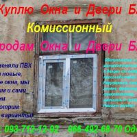 №13557 Куплю металлопластиковые окна Б. У. (Одесса)