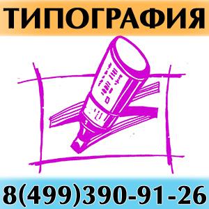 №13819 Световые короба в Москве Лайтбоксы Жулебино Roll Up на Выхино наклейки в Вешняках Стенды в Косино