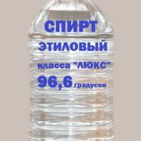 Спирт. Этиловый спирт.Пищевой спирт класса Люкс.Продажа спирта по всей Украине.