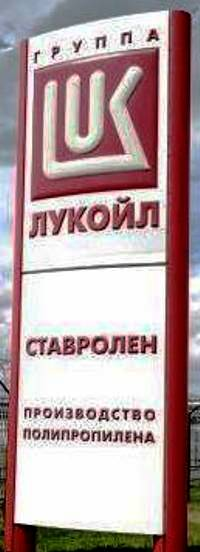 №14322 ООО «Ставролен» продает неликвиды