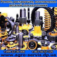 №14081 Ремонт, реставрация изготовление деталей сельхозтехники