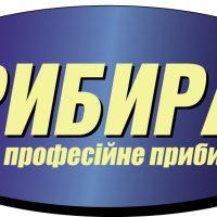 №14423 Прибирання, миття вікон, хімчистка, миття фасадів, Львів