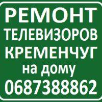 №13937 Ремонт телевизоров Кременчуг, на дому у заказчика