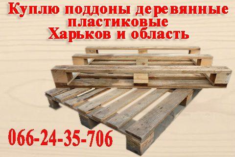 №14901 Куплю поддоны деревянные, пластиковые постоянно по Харькову и области.