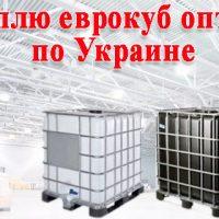 №14616 Куплю еврокубы б/у постоянно оптом по Украине
