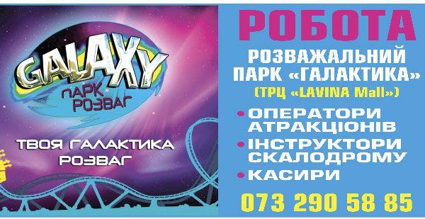 №14964 Оператор/инструктор аттракционов в развлекательный парк «Галактика»