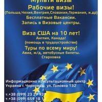 №14609 Рабочие и Шенген ВИЗЫ под Ключ!