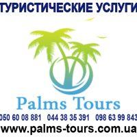 №14796 Туристические услуги