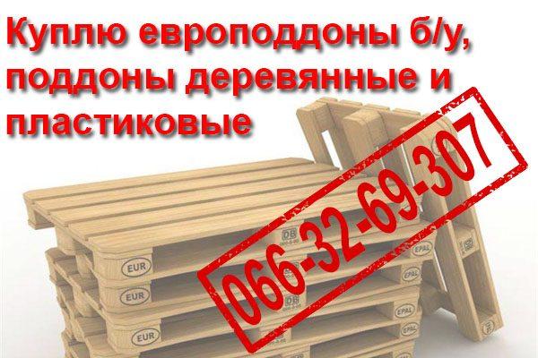 №15037 Куплю поддоны, европоддоны в различном состоянии Харьков