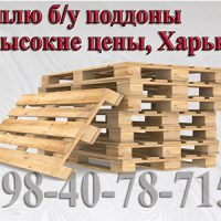 Купим поддоны дорого. Покупаем БУ европоддоны Харьков.