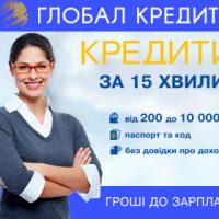 №15135 Быстрые кредиты (микрокредиты) в Киев и Украине. Займы онлайн и наличными