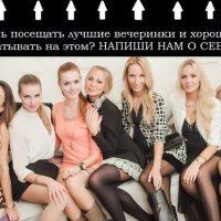 Работа для девушек в Днепропетровске