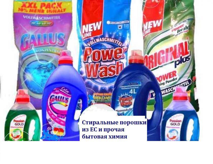 №15688 Бытовая химия и стиральные порошки ЕС