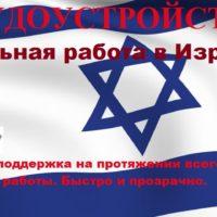 №15701 Работа за границей.  Легальная работа в Израиле, З/П 1800 долл/месяц.