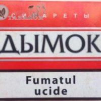 Продам оптом сигареты без фильтра Молдавского производства «Дымок»