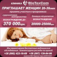 №16031 Шукаємо сурогатних мам та донорів яйцеклітин у клініку репродуктивної медицини Ровно