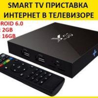 №16109 Приставка Смарт ТВ. X96 TV Box 2/16 GB, Android 6. Гарантия!