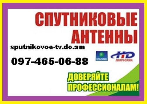 №16362 Спутниковая антенна Харьков купить установка спутникового ТВ