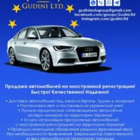 Перезаезд,огромный спектр услуг для вашего авто на ЕС номерах. Пригон авто!