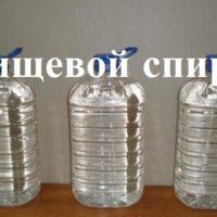 №16734 Продам качественный пищевой спирт, лучшая цена.