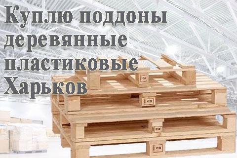 №17189 Куплю европоддоны б/у, поддоны деревянные и пластиковые.